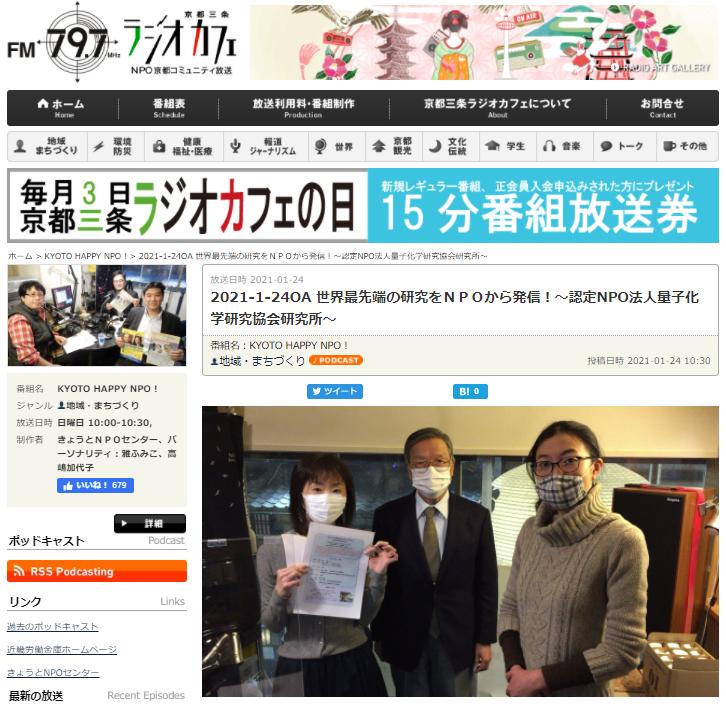 radio_sanjou